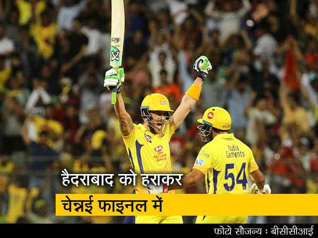 Videos : IPL 2018: सनराइज़र्स हैदराबाद को हराकर चेन्नई सुपरकिंग्स सातवीं बार पहुंचा फाइनल में