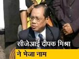 Video : न्यूज टाइम इंडिया : CJI पद के लिए जस्टिस गोगोई के नाम की सिफारिश