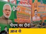 Video : पीएम मोदी आज और कल वाराणसी, आज़मगढ़ और मिर्जापुर के दौरे पर
