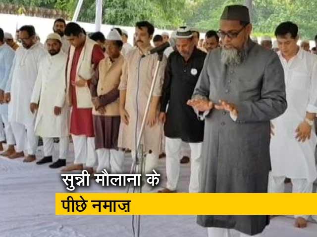 Videos : लखनऊ में ईद के मौके पर शिया-सुन्नी नमाज़ साथ-साथ