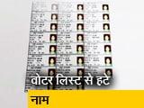 Video : मध्य प्रदेश: 24 लाख मतदाताओं की छुट्टी