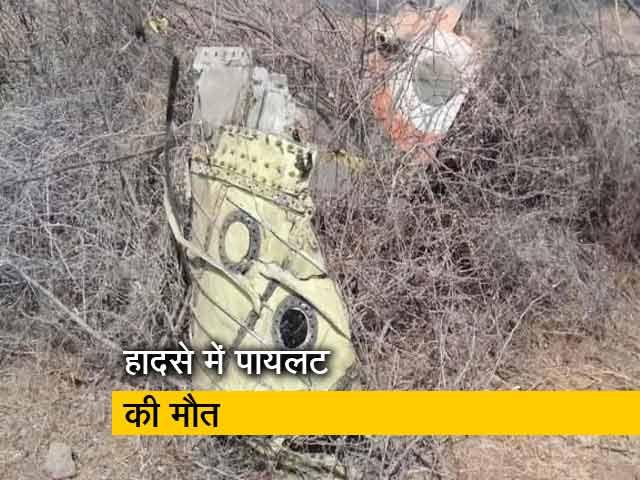 Videos : गुजरात: कच्छ के मुंदड़ा में वायुसेना का जगुआर एयरक्राफ्ट क्रैश, पायलट की मौत