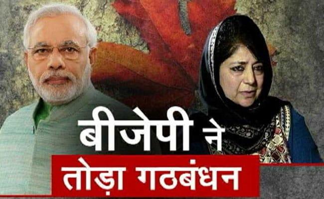 जम्मू कश्मीर में गिरी सरकार, महबूबा मुफ्ती बोलीं- BJP के साथ गठबंधन पावर के लिए नहीं था