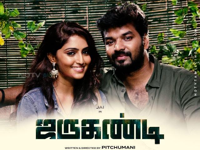 Jarugandi Movie