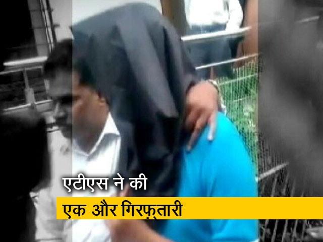 Videos : नालासोपारा हथियार मामले में ATS ने की एक और गिरफ़्तारी