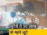 Video : दिल्ली में 4 घंटे में दिनदहाड़े दो बड़ी लूट की