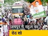 Video : राजस्थान में राहुल गांधी ने फूंका कांग्रेस का चुनावी बिगुल