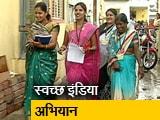 Videos : NDTV-डेटॉल बनेगा स्वच्छ इंडिया अभियान: पटोदा गांव लोगों के लिए बना मिशाल