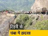 Video : उत्तराखंड में खाई में गिरी बस, 10 की मौत