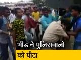 Video : पीएम की रैली में नहीं पहुंचने से बीजेपी कार्यकर्ता नाराज, पुलिसवालों पर उतारा गुस्सा