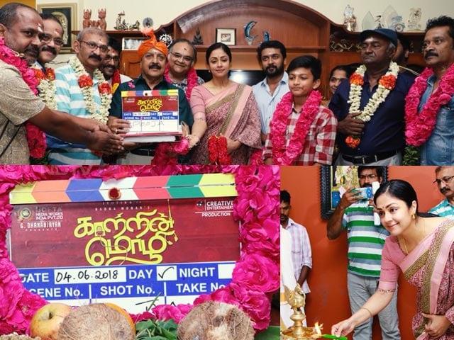 Jyothika Womencentric Film