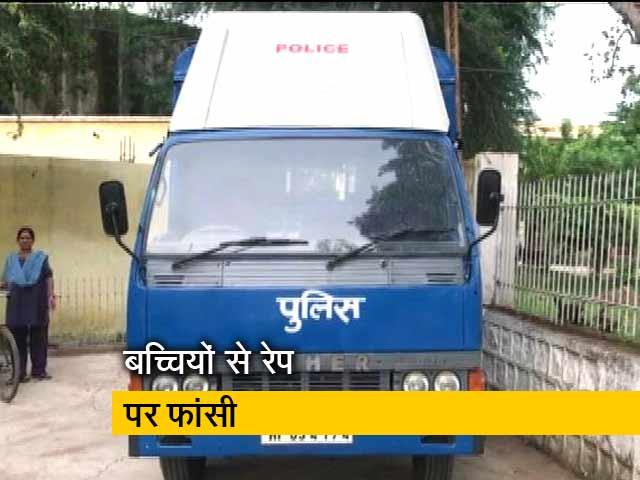 Videos : मध्य प्रदेश में नये कानून के तहत 50 दिन में 7 फांसी