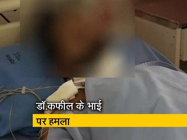Videos : डॉ.कफील खान के भाई पर बाइक सवार बदमाशों ने किया जानलेवा हमला, हालत स्थिर