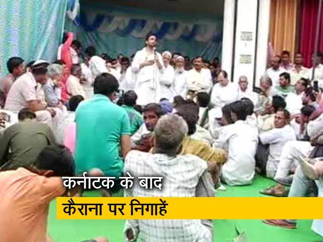 Videos : कैराना उप चुनाव में सभी दलों ने झोंकी ताकत
