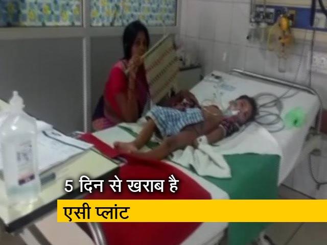 Videos : बड़ी खबर : कानपुर के अस्पताल का AC खराब, 4 मरीजों की मौत