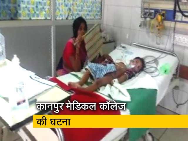 Videos : आईसीयू का एसी फेल होने से 24 घंटे के भीतर 4 मरीजों की मौत