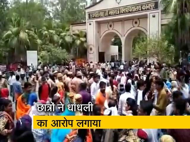 Videos : कानपुर यूनिवर्सिटी में बीएससी के रिजल्ट पर हंगामा