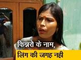 Video : असम NRC में किन्नरों का नाम नहीं