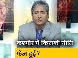 Video : प्राइम टाइम इंट्रो : जम्मू कश्मीर में कौन असफल हुआ?