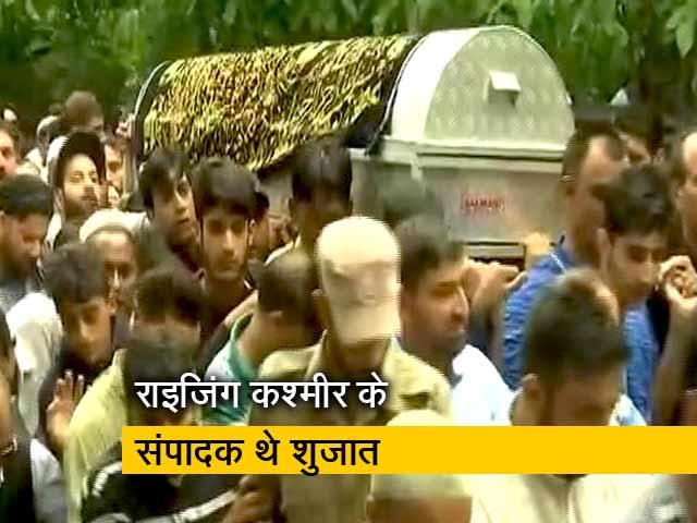 Videos : पत्रकार शुजात बुखारी की हत्या, सुपुर्द-ए-खाक में उमड़ी भीड़