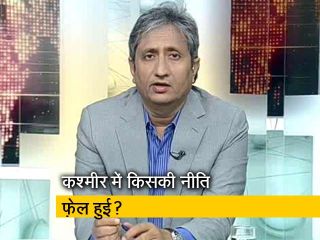 Videos : प्राइम टाइम इंट्रो : जम्मू कश्मीर में कौन असफल हुआ?