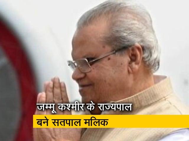 Videos : NDTV EXLUSIVE: सतपाल मलिक ने कहा- पीएम की सोच पर अमल करेंगे