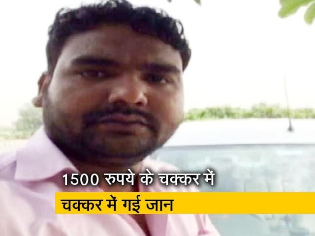 Video : 1500 रुपये के चक्कर में गई बेटे की जान, पिता की हालात गंभीर