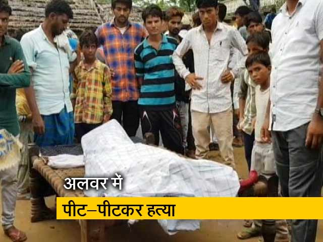 Videos : इंडिया 9 बजे: गो-तस्करी के शक में एक और हत्या