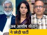 Video : रणनीति : आम आदमी पार्टी से बिछड़े सभी बारी-बारी...
