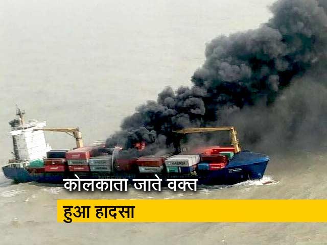 Videos : बीच समंदर जहाज में लगी आग, 22 में से 11 क्रू मेंबर बचाए गये