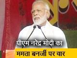 Video : PM नरेंद्र मोदी का ममता बनर्जी पर करारा वार, पश्चिम बंगाल में 'विरोधियों का कत्ल' करने वाला सिंडीकेट काम कर रहा है