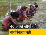 Video : न्यूज टाइम इंडिया: असम में कौन देसी, कौन विदेशी, आ गई लिस्ट