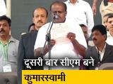 Video : एचडी कुमारस्वामी ने कर्नाटक के सीएम पद की शपथ ली