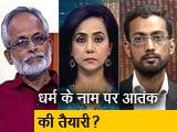 Video : रणनीति: क्या बढ़ रहा है हिंदू कट्टरपंथ का खतरा?