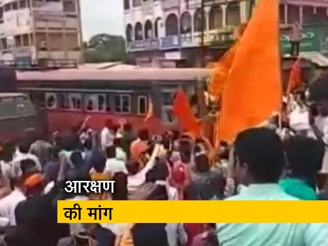 Videos : महाराष्ट्र में मराठा आंदोलन जारी