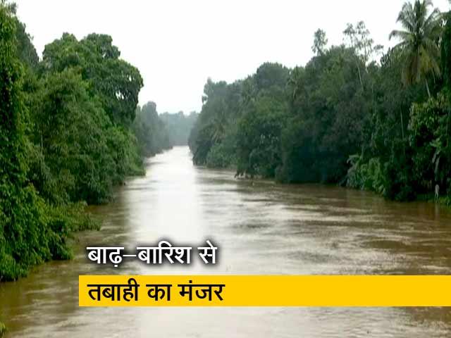 Video : केरल में भारी बारिश से बाढ़, इस तबाही में अब तक 67 लोगों की मौत