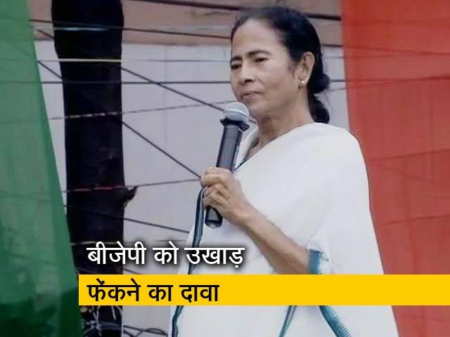Video : ममता बनर्जी ने पीएम मोदी पर साधा निशाना