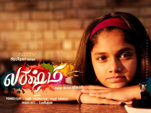 Lakshmi Movie Teaser