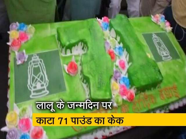 Videos : 71 पाउंड का केक काटकर मनाया लालू का जन्मदिन