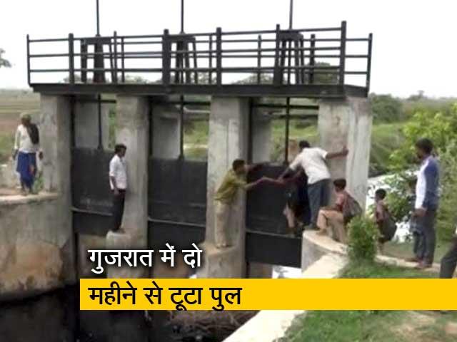 Videos : प्रशासन की लापरवाही, जान जोखिम में डाल पुल पार कर रहे लोग