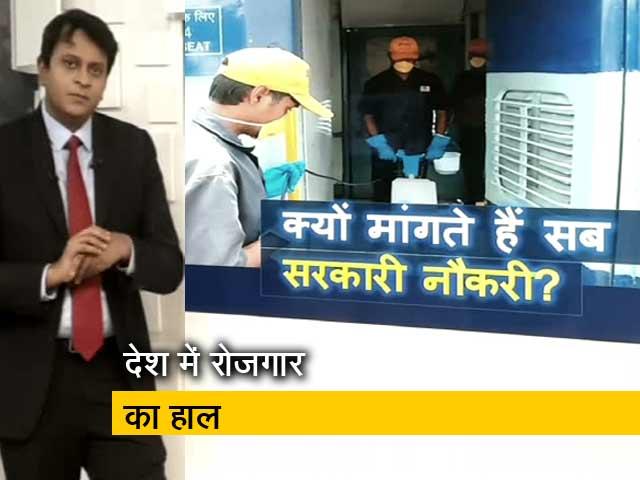 Videos : सिंपल समाचार: क्यों मांगते हैं सब सरकारी नौकरी?