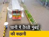 Video : बारिश ने रोकी मुंबई की रफ्तार, अगले 48 घंटों के लिए अलर्ट जारी