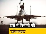 Video : पिच ब्लैक 2018 में भारतीय वायुसेना