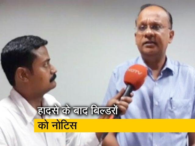 Videos : ग्रेटर नोएडा के शाहबेरी में हादसे के बाद अवैध निर्माण करने वाले बिल्डरों को नोटिस