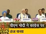 Video : नायडू की किताब के विमोचन के मौके पर PM मोदी-मनमोहन एक मंच पर