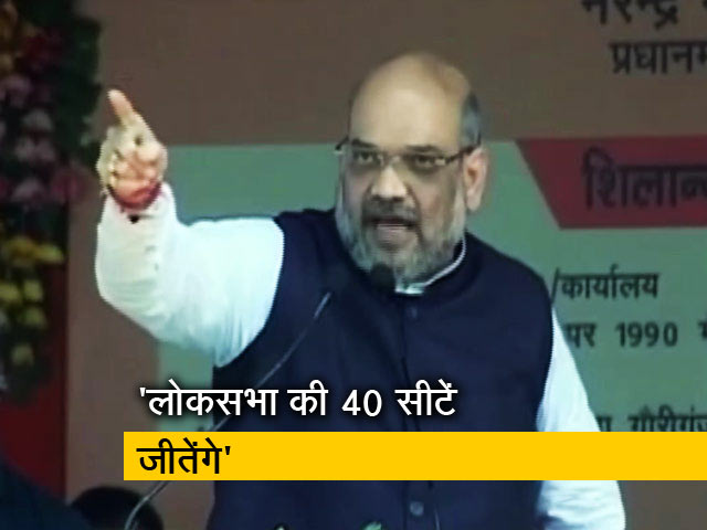 Video : बड़ी खबर: बिहार में बोले अमित शाह, नीतीश साथ हैं, साथ रहेंगे