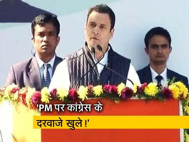 Videos : PM पद की दावेदारी से पीछे हटे राहुल गांधी!