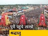 Video : कड़ी सुरक्षा के बीच भगवान जगन्नाथ की रथ यात्रा शुरू
