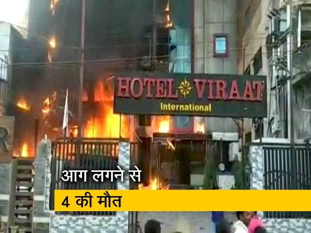Video : लखनऊ के चारबाग स्थित एक होटल में आग लगने से 4 की मौत