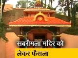 Video : मंदिर किसी की निजी संपत्ति नहीं है: SC